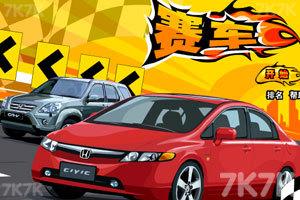 《本田赛车》游戏画面1