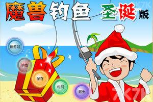《魔兽钓鱼圣诞版》游戏画面1