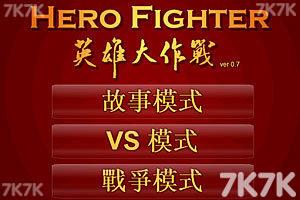 《英雄大作战V0.7终极无敌版》游戏画面7