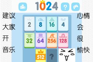 《1024》游戏画面1