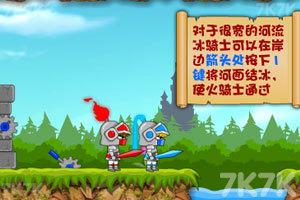 《冰火双刃》游戏画面4