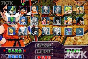 《龙珠激斗2.3无敌版》截图1