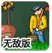 蘑菇猎人无敌版