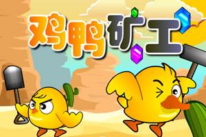 《鸡鸭矿工》游戏画面1