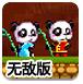 中国熊猫2无敌版
