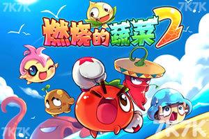 《燃烧的蔬菜2选关版》游戏画面3