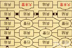 《天天军棋》游戏画面3