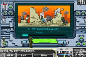 《僵尸大入侵中文版》游戏画面2