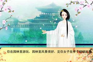 《皇帝的三千佳丽》游戏画面3