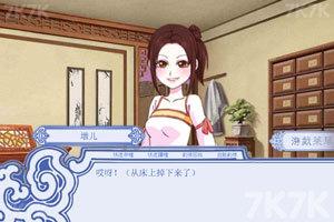 《皇后墩儿传》游戏画面2