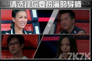 《中国好声音》游戏画面2