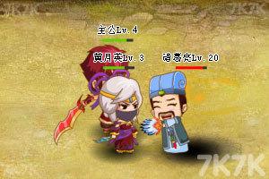 《最Q三国》游戏画面2