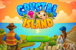 《智闯水晶岛》截图2