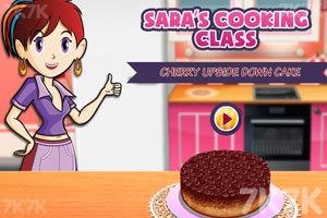 《莎拉做樱桃蛋糕》游戏画面1