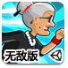 憤怒奶奶玩跑酷1.8無敵版
