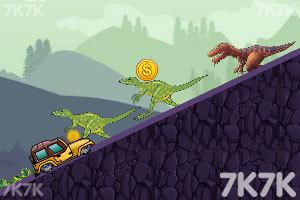 《冲出侏罗纪公园无敌版》游戏画面2