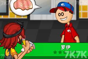 《老爹三明治店中文版》游戏画面5