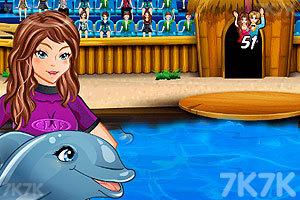 《魅力海豚展7》游戏画面1