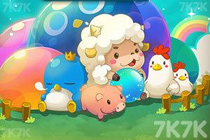 《迷你泡泡羊》游戏画面1