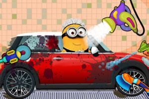 小黄人洗车
