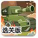 二战坦克军选关版