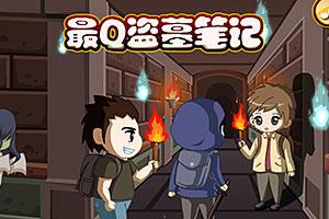 《最Q盗墓笔记》游戏画面1
