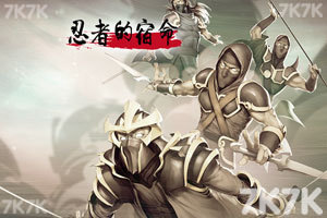 《忍者的宿命中文无敌版》游戏画面3