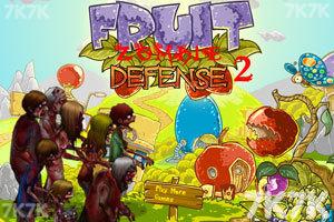 《水果保卫战僵尸版2无敌版》游戏画面1