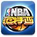 鸿运国际最新网址_NBA范特西