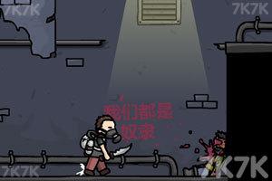 《末日幸存者3中文版》游戲畫面3