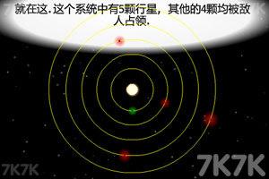《螺旋星系2中文版》游戏画面3