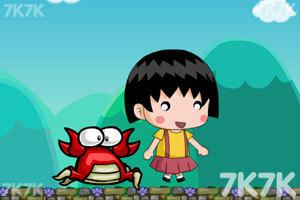 《小丸子抓螃蟹无敌版》游戏画面1