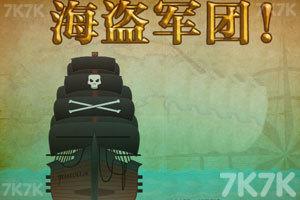 《海盗军团中文版》游戏画面1