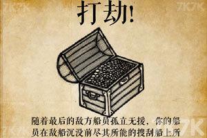 《海盗军团中文版》游戏画面3