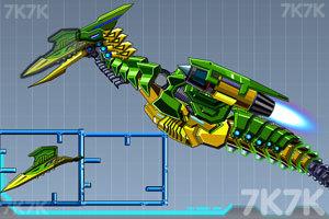 《组装机械翼龙》游戏画面4