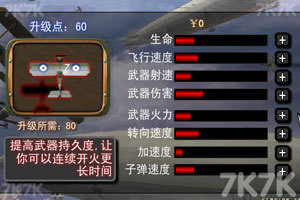 《空战大将军》游戏画面2