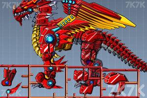 《组装机械火龙》游戏画面3