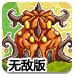 潘多拉元素之力中文无敌版