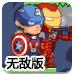 游戏英雄内战无敌版,内战无敌,美国队长3 英雄内战,英雄内战,内战无英雄
