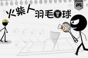 《超级火柴人羽毛球》游戏画面1