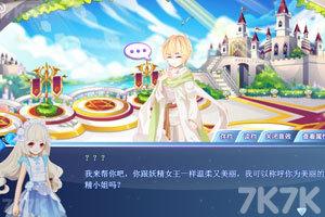 《妖精之书晶鱼花》游戏画面3
