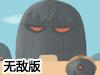 机器堡垒防御战无敌版