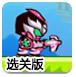 铠甲勇士拿瓦僵尸大战选关版