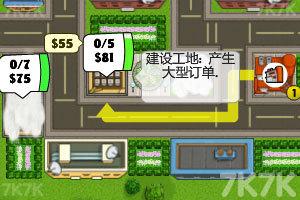 《运送水泥盖房子2中文版》截图3
