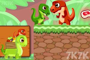 《小恐龙快逃》截图1