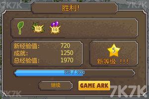 《外星植物大战中文版》游戏画面4