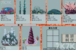 《外星世界中文版》截图3