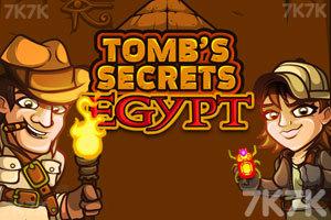 《埃及古墓探险》游戏画面1