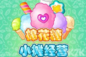 《棉花糖小摊经营》游戏画面1
