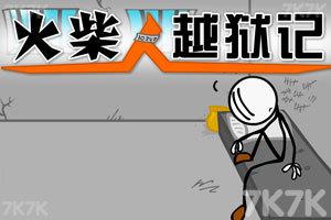 《火柴人逃獄記中文版》游戲畫面1